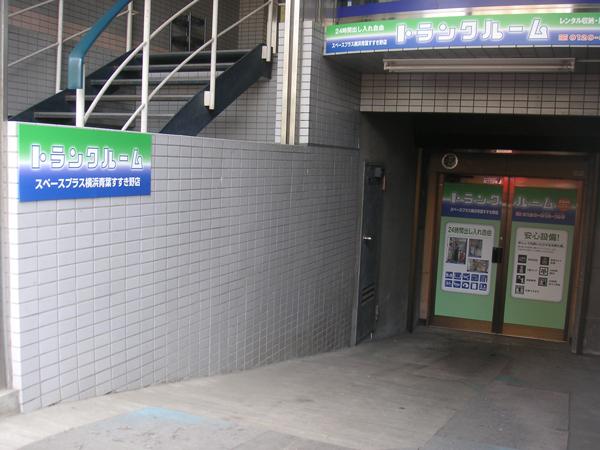 大希企画不動産トランクルーム スペースプラス横浜青葉すすき野